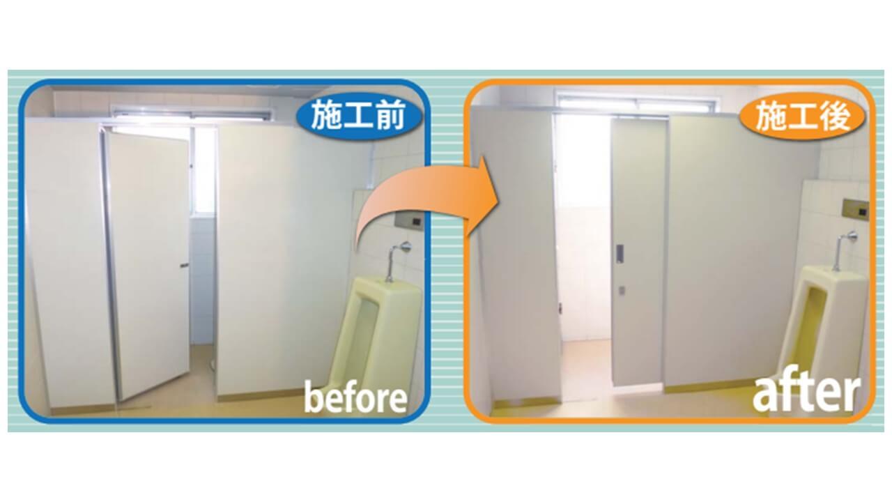 トイレの扉工事 簡易手動引き戸への交換